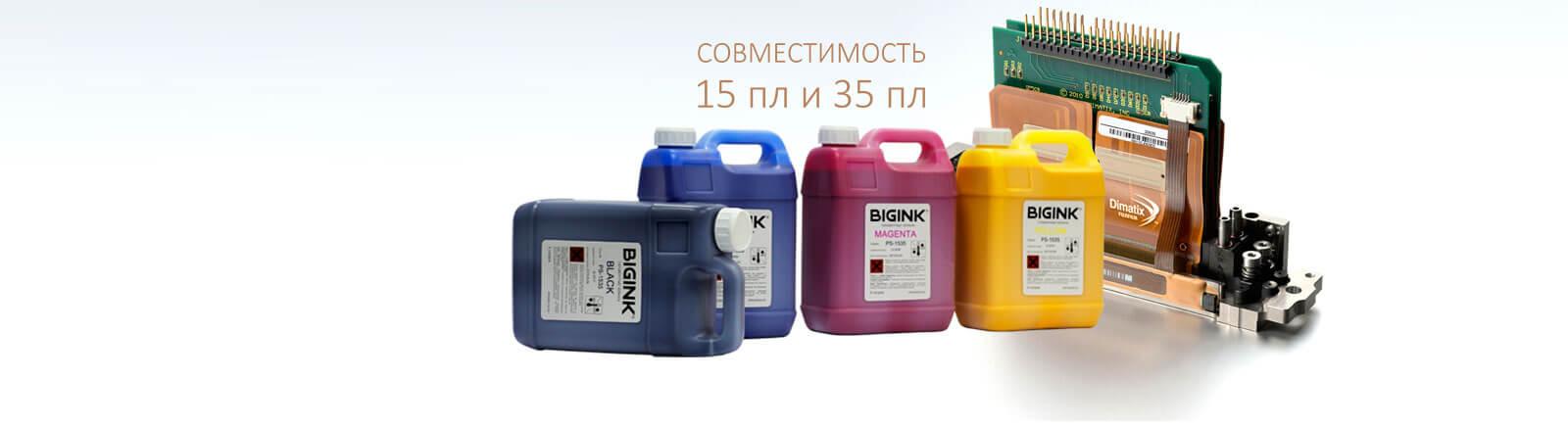 BIGINK PS-1535