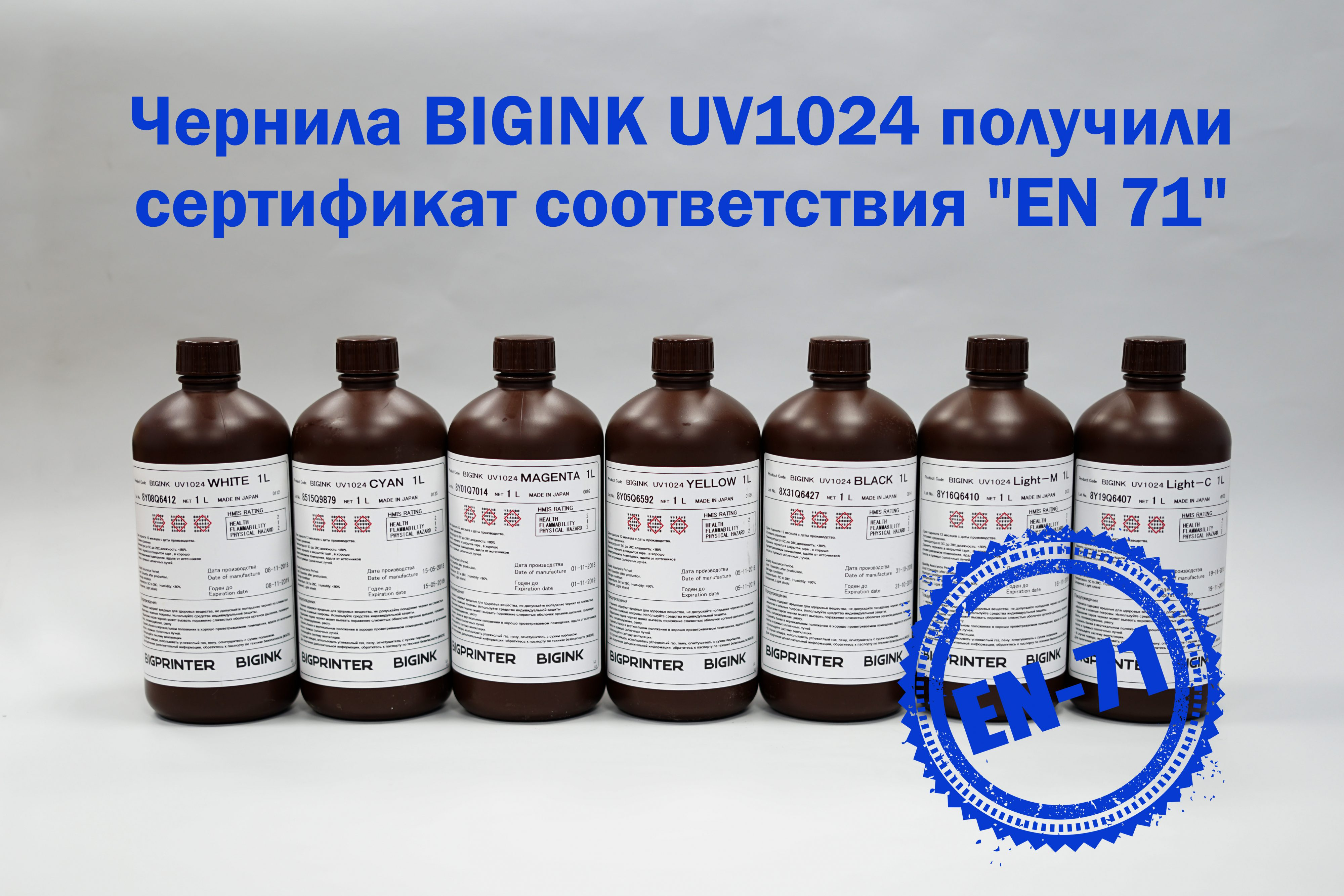 Чернила BIGINK UV1024 получили сертификат соответствия Европейскому стандарту безопасности для детей EN 71!